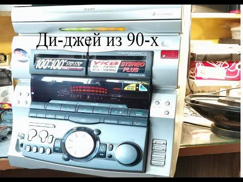 Музыкальный центр из 90-х на запчасти.Что полезного из него можно взять