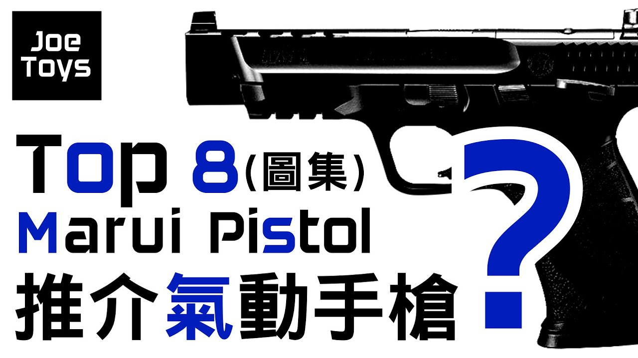 Top 8 Marui Best Pistol ?JoeToys 氣動手槍推介