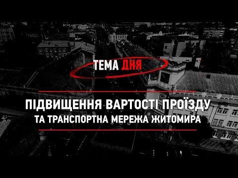 Житомир.info   Новости Житомира: «Тема дня» на Житомир.info: підвищення вартості проїзду та формування транспортної мережі