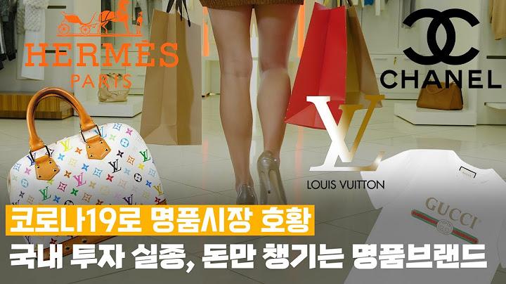 코로나로 유럽여행 못 간다면 유럽 명품이라도 구매, 샤넬백 10개 중 1개는 한국인이 샀다