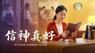 基督教會電影《信神真好》我終於找到了幸福人生【預告片】