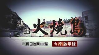 台灣啟示錄 全集20180902 逃出火燒島第一人/太平洋上的綠寶石