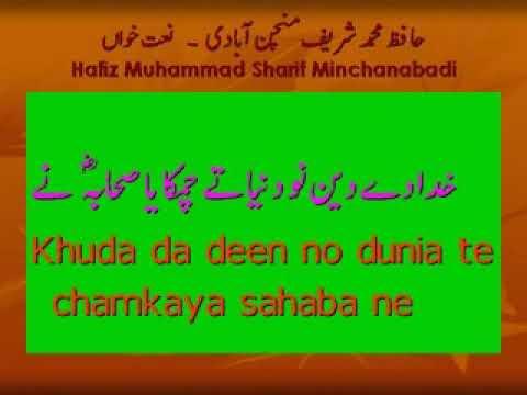 Hafiz Muhammad Sharif Minchanabadi - khuda da deen.flv