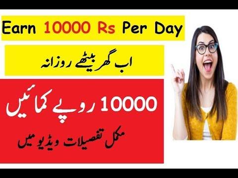 Earn 100 Doller's Per Day In Pakistan 2017 Make Money Online in Urdu Hindi