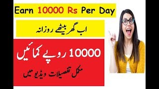pakistan earn money 2017