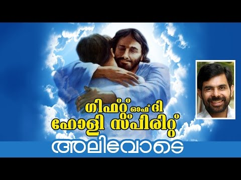 alivode gift of the holy spirit 2015 new malayalam christian devotional album song malayalam kavithakal kerala poet poems songs music lyrics writers old new super hit best top   malayalam kavithakal kerala poet poems songs music lyrics writers old new super hit best top