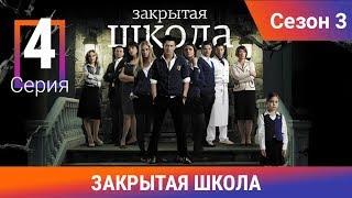 Закрытая школа. 3 сезон. 4 серия. Молодежный мистический триллер