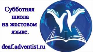Субботняя школа 2017/4  Урок 9  Тема НЕТ ОСУЖДЕНИЯ