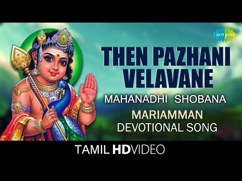 Then Pazhani | Murugan Songs | Mahanadhi Shobana | Devotional | Tamil | HD Temple Video