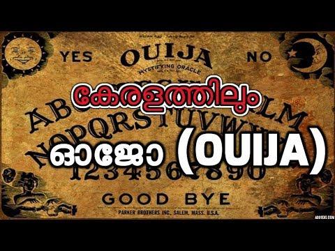ക രളത ത ല ഓജ Ouija Keralathilum Ouija