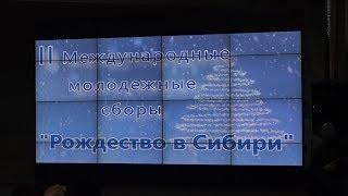 Открытие молодежного форума «Сибирский путь»