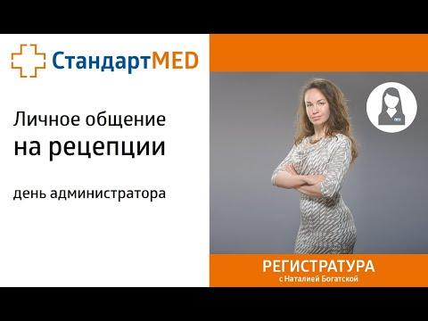 Видео  «Личное общение на рецепции клиники». День Администратора