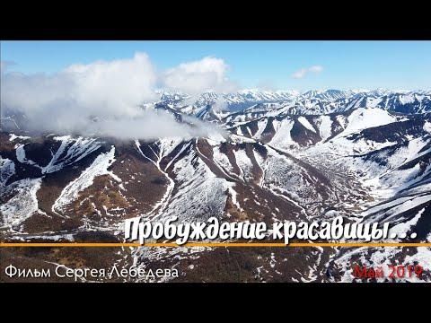 Пробуждение красавицы Камчатки... Горы и вулканы Камчатки. Великолепная музыка.