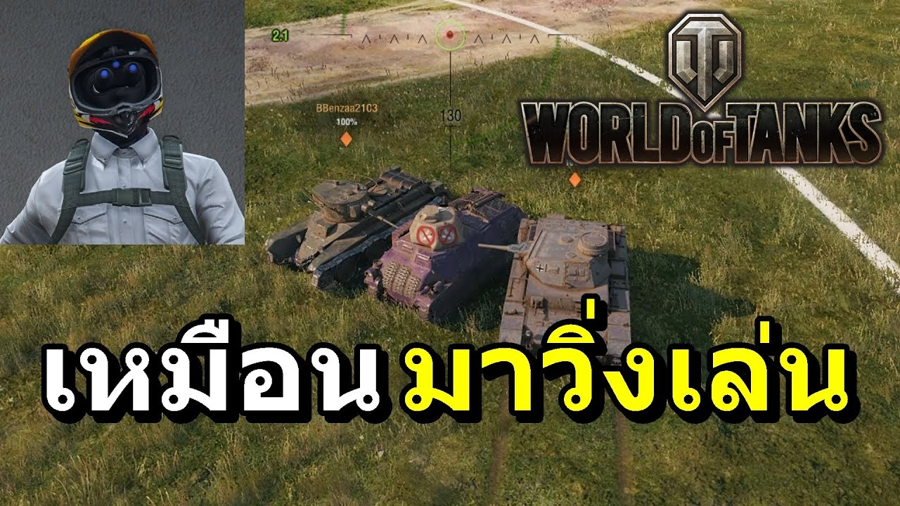 เกมรถถังที่โคตรจี้แห่งปี [World of Tanks]