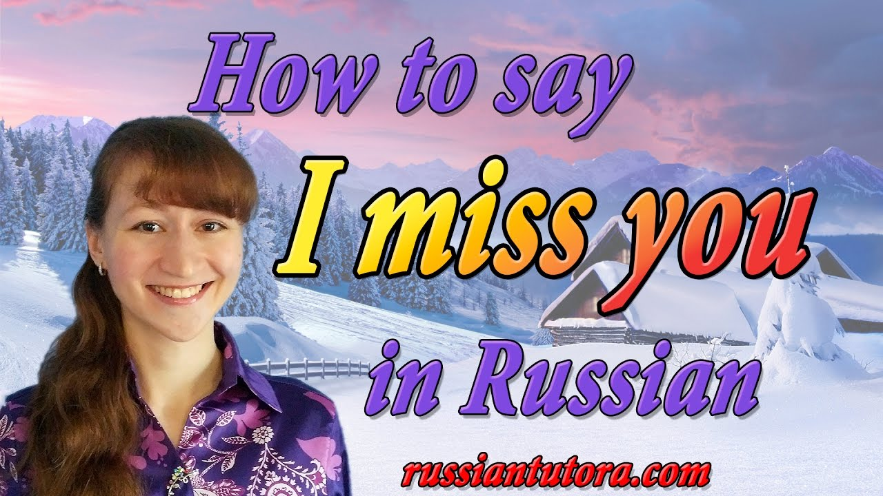 How Do You Say I Miss You In Russian Russian I Miss You Youtube