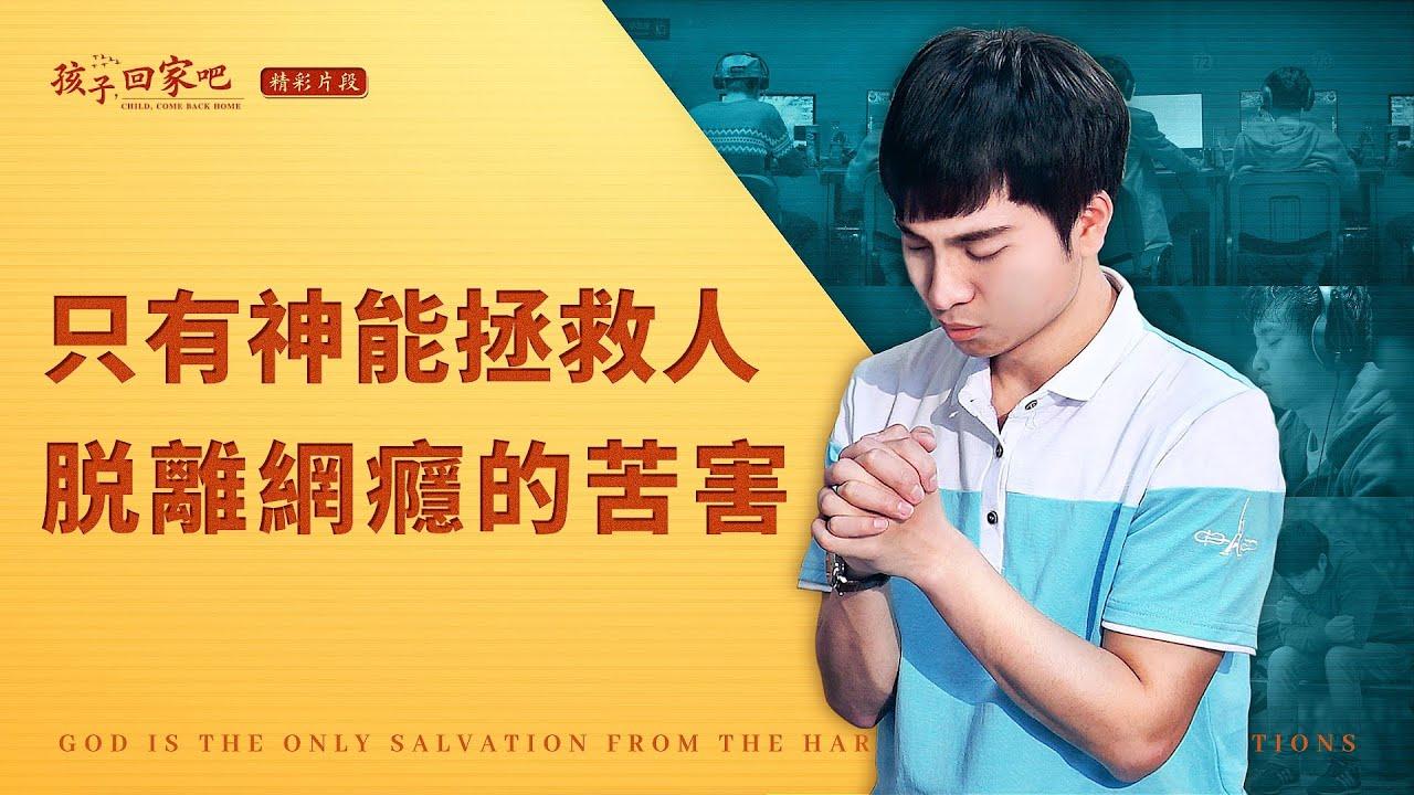 福音见证电影《孩子,回家吧》精彩片段:只有神能拯救人脱离网瘾的苦害