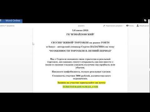 Торговый план по РТС на 2018-06-01  (№196)