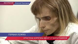 Страдающая анорексией Барнаулка начала принимать пищу в Нижнем Новгороде