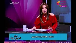 سما المصري تشن هجوم ناري(18+) علي ريهام سعيد