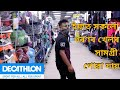 Decathlon vlog | Guwahati | Assamese vlog