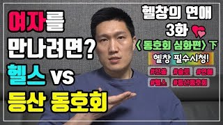헬창의 연애 3화 -  헬스장 vs 등산 동호회