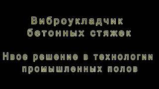 Виброукладчик бетонных стяжек +7 929 590 4151 http: reapol.club