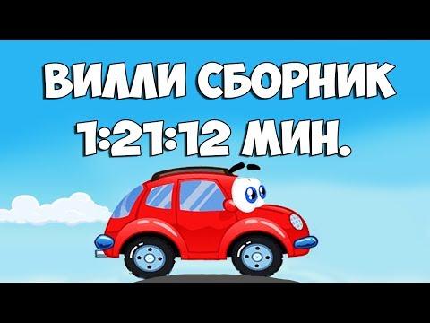 Мультик Красная Машинка ВИЛЛИ все серии подряд. Мультики про машинки. Сборник мультфильмов.
