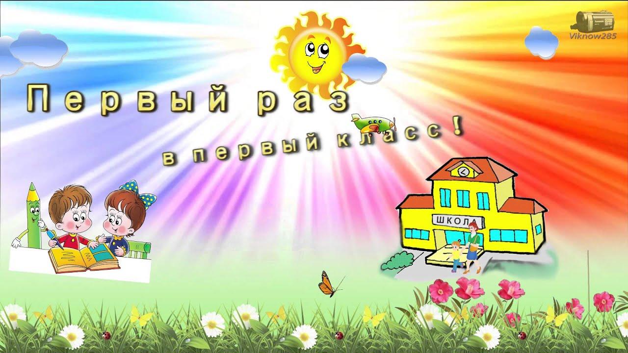 Школьные футажи 1 сентября первый раз в первый класс - YouTube