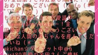 金田朋子 #妊娠 #森渉 #おしりかじり虫 #あずまんが大王 #モニタリング ...