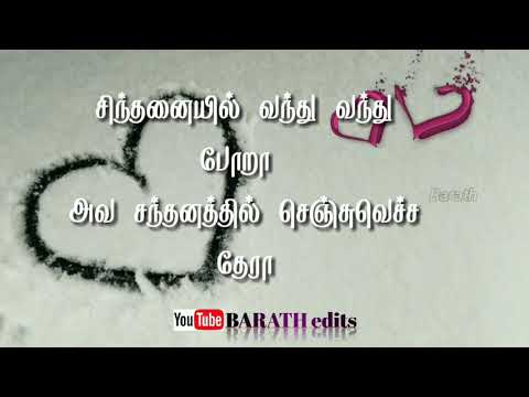 Konja Naal Poru Thalaivaa Song Lyrics ///💘💘💘Tamil Love Status