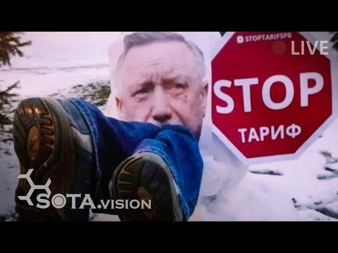 "Петербург протестует против повышения тарифов. Митинг ""Стоп тариф!"""