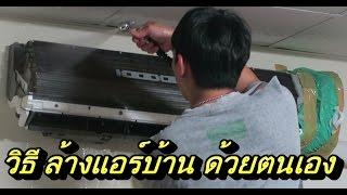 Repeat youtube video วิธีล้างแอร์เอง Daikin Inverter R22 18000BTU (วิธีการล้างแอร์ด้วยตัวเอง)