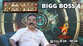 Bigg Boss 4 Tamil | Official contestants Released | Vijay Tv