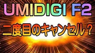 UMIDIGI F2 運命の分かれ道 輸送移動中組と2度目のキャンセル組 thumbnail
