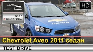 Тест-драйв Chevrolet Aveo 2011