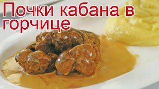 Рецепты из кабана - как приготовить кабана пошаговый рецепт - Почки кабана в горчице за 45 минут