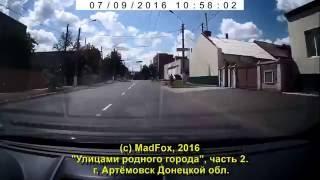 Улицами родного города (часть 2). Артёмовск Донецкой обл. 2016-07-09