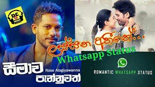 Lassana Athithe | ලස්සන අතීතේ | Sad Whatsapp Status | Sinhala Whatsapp Status 2019.mp3