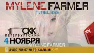 Милен Фармер (Mylene Farmer), 4 ноября, Санкт-Петербург, СКК