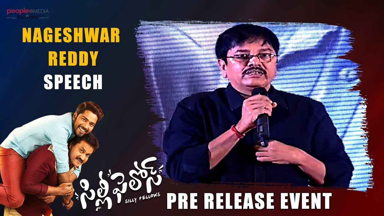 Nageshwar Reddy Speech @Silly Fellows Pre Release Event | Allari Naresh | Sunil