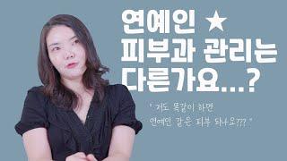연예인 피부관리의 비밀? (feat. 과거와 현재) l…