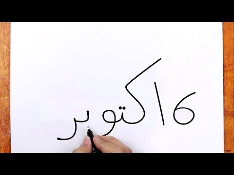 видео رسم حرب 6 اكتوبر