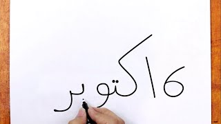رسم للمبتدئين سهل جدا Videos رسم للمبتدئين سهل جدا Clips