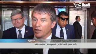 جمع عينات من الحمض النووي لأهالي ضحايا الطائرة المصرية