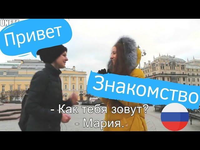 Русский язык (Урок 1)- Знакомство