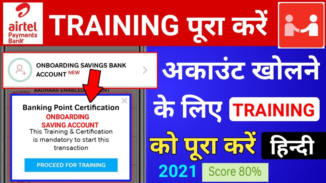 Airtel ONBOARDING SAVING ACCOUNT Option TRAINING पूरा करे 2021 Open Airtel Bank Training Complete