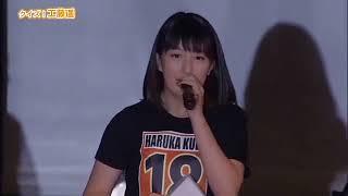 モーニング娘。'17 工藤遥バースデーイベント2017 工藤遥 検索動画 1