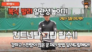 [레저왕TV테니스레슨영상]복식경기에서 발리 일관성(정확…