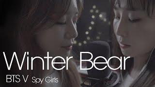 "BTS V (방탄소년단 뷔) "" Winter Bear "" cover 커버 ⎪간첩소녀 Spy Girls"