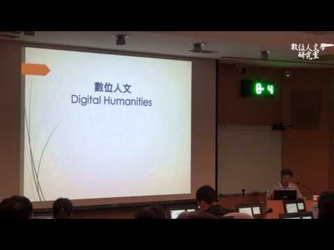 2015文史數位工具培訓課程--中國歷代人物傳記資料庫(CBDB)(2015/8/4 part1)